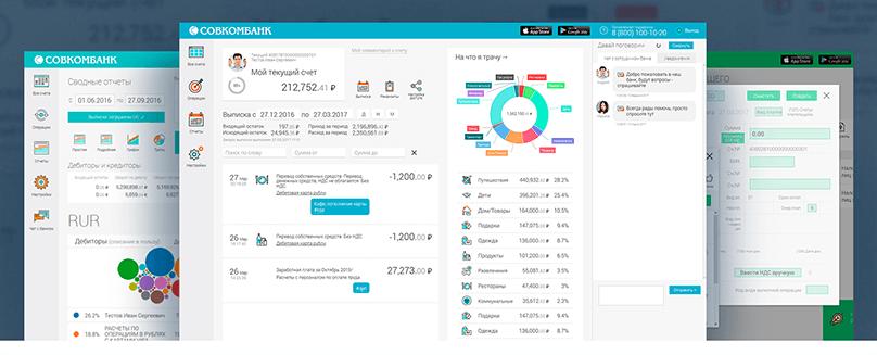 Интерфейс Чат-банка в Совкомбанке