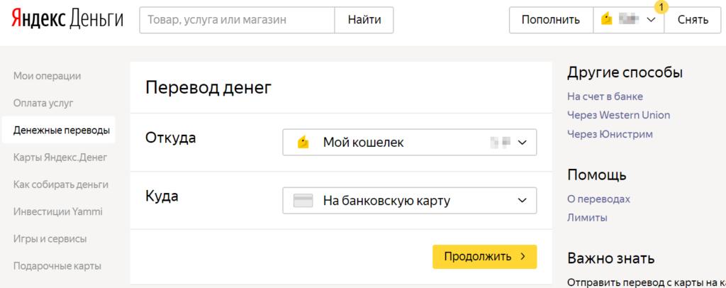 Пополнение карты Халва Совкомбанка через Яндекс Деньги