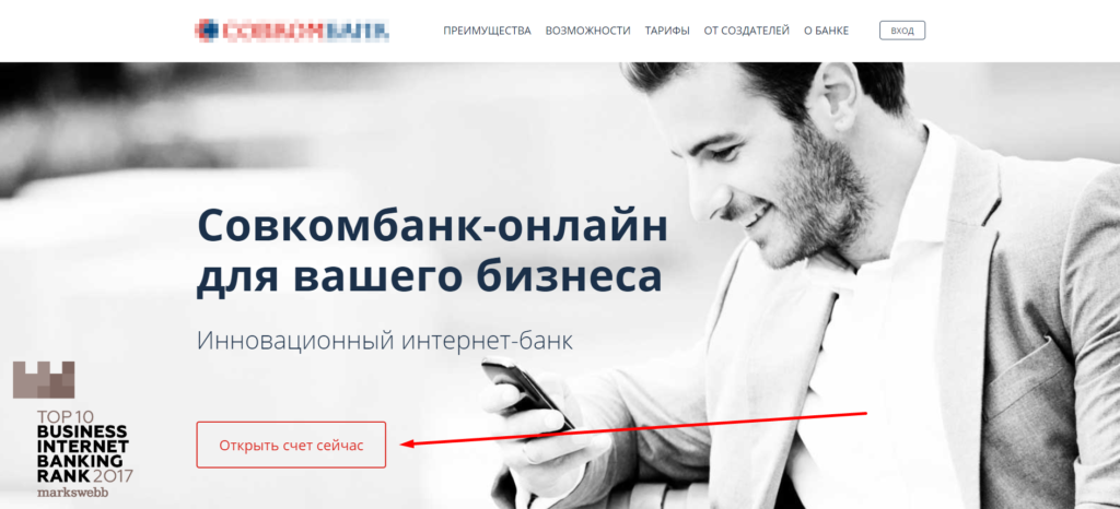 Полключение Чат-банк Совкомбанка