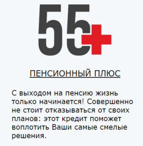 Кредит наличными «Пенсионный плюс» в Совкомбанке