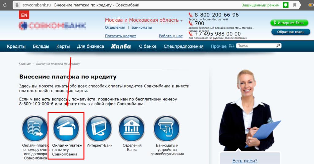 Как оплатить Халву Совкомбанка через интернет?