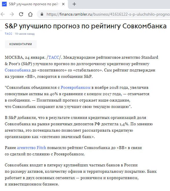 Рейтинг надежности Совкомбанка