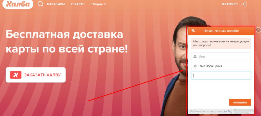Чат Халвы Совкомбанка