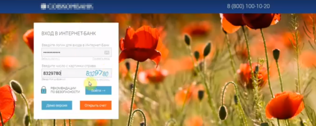 Чат-банк Совкомбанка - вход в систему