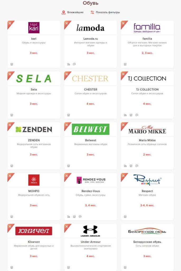 Магазины-партнеры карты рассрочки Халва Совкомбанка по обуви