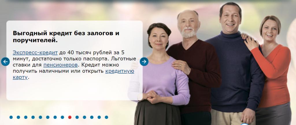 Экспресс Плюс - кредит для пенсионеров наличными в Сокомбанке