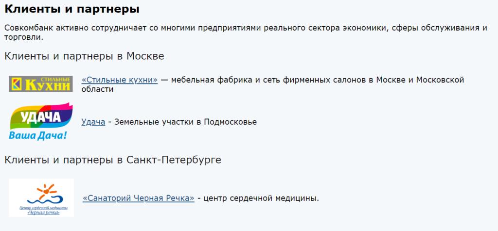 Партнеры Совкомбанка в Москве