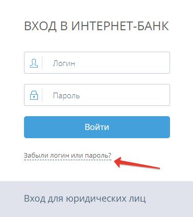 Как восстановить доступ в личный кабинет Совкомбанка
