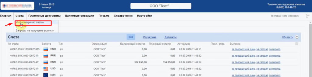 Интернет-Клиент от Совкомбанка для бизнеса