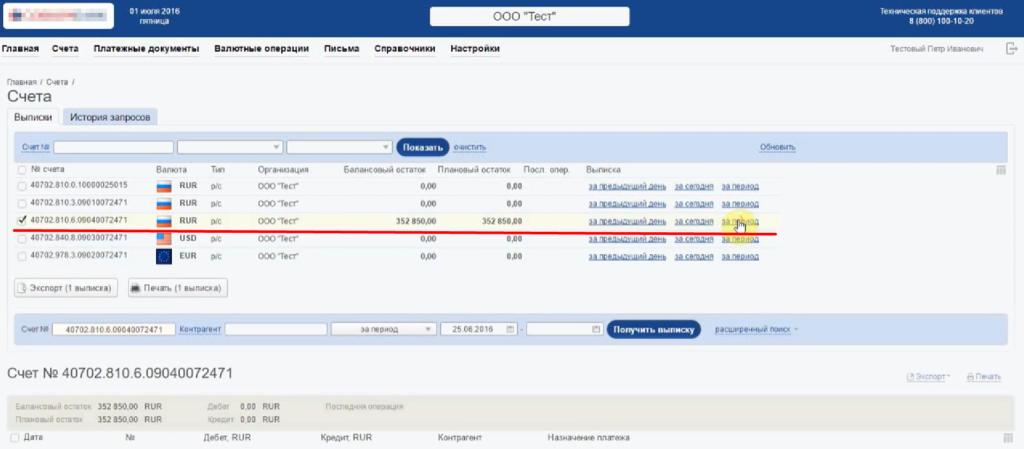 Выписка в Интернет-Клиент от Совкомбанка