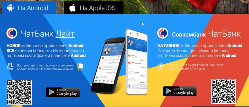 Мобильное приложение Чат-банк Совкомбанка