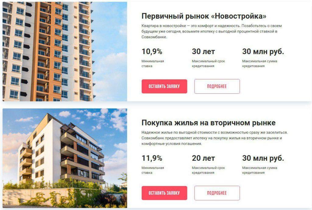 Рефинансирование ипотечного кредита в Совкомбанке