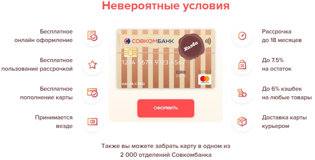 Описание карты Халва Совкомбанка на официальном сайте