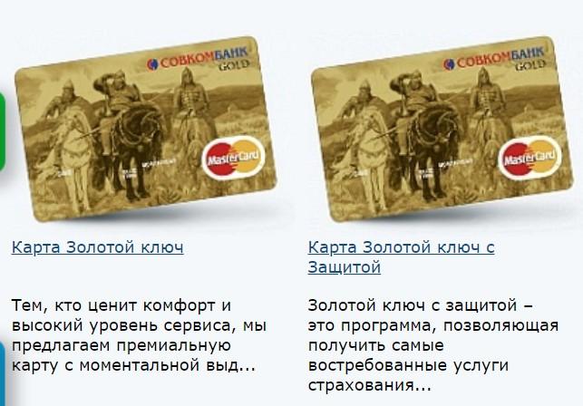 Кредитные карты Совкомбанка