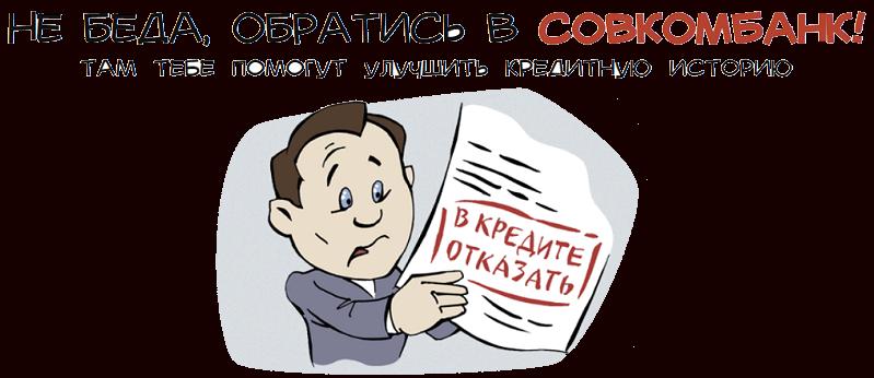 Программа «Кредитный доктор» от Совкомбанка