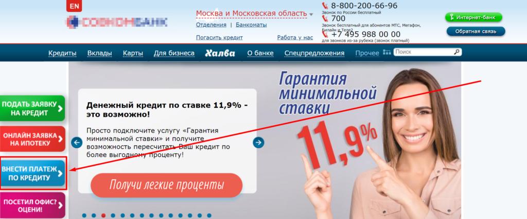 Как оплатить кредит Совкомбанка по номеру договора?