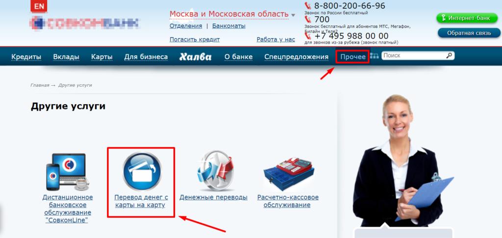 Перевод денег с карты на карту Совкомбанка
