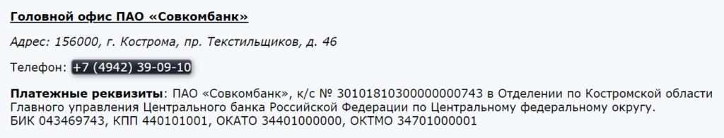 Реквизиты головного офиса ПАО «Совкомбанк»