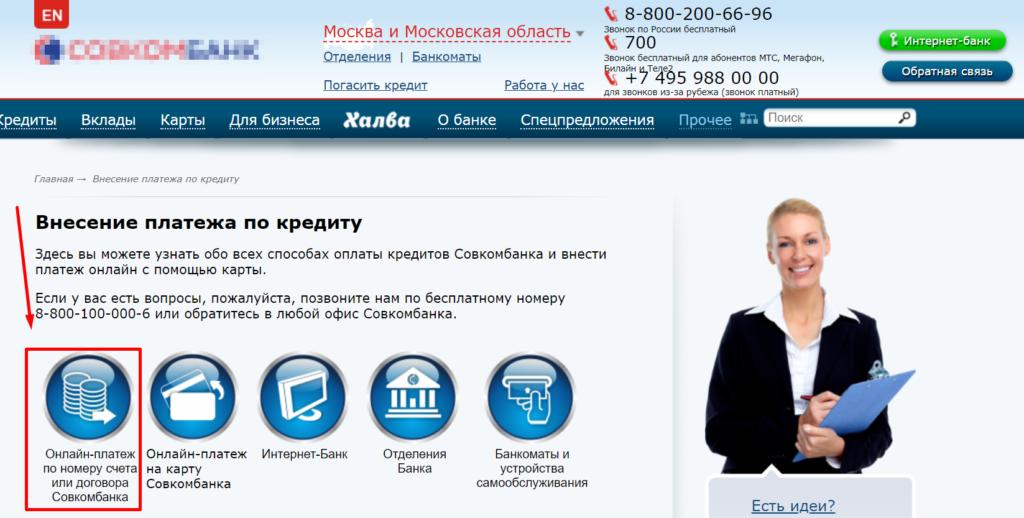 Оплата кредита Совкомбанка по номеру договора