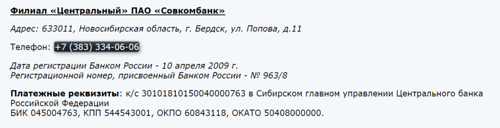 Cовкомбанк - реквизиты банка