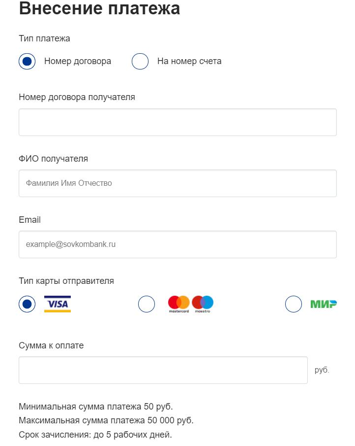Оплатить кредит Совкомбанка по номеру договора