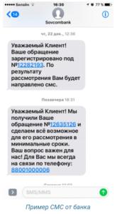 Узнать остаток по кредиту в Совкомбанке по СМС