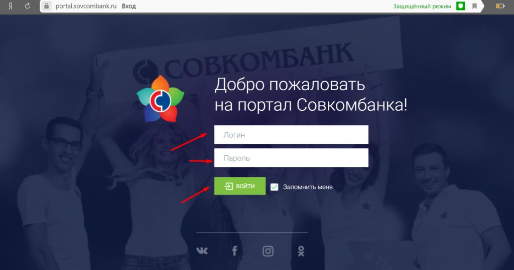 Вход личный кабинет в корпоративный портал Совкомбанка для сотрудников
