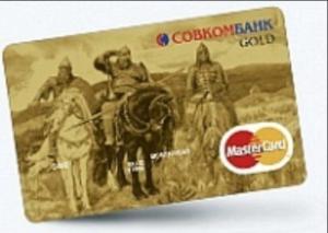 Кредитная карта «Золотой ключ» от Совкомбанка