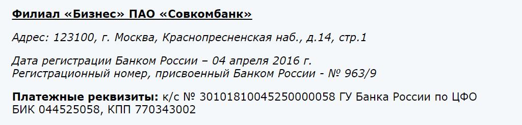 Список реквизитов ПАО Cовкомбанк