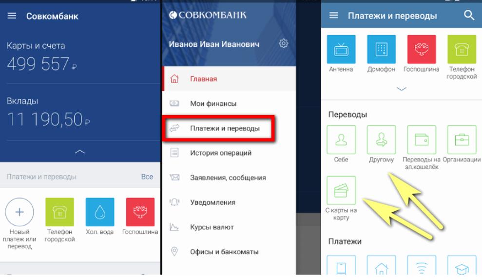 Перевод с карты на карту Совкомбанка через мобильное приложение