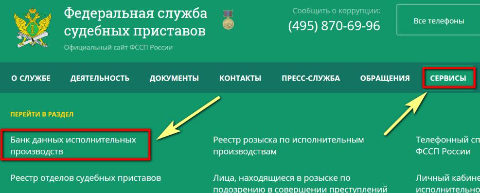 Узнать остаток по кредиту в Совкомбанке через в ФССП