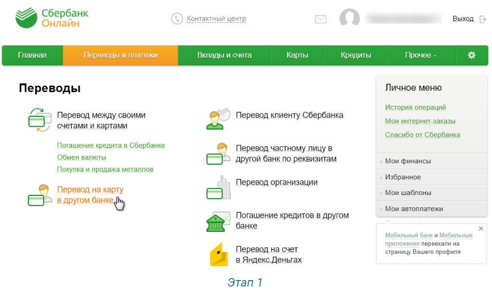 Перевод с карты Сбербанка на карту Совкомбанка