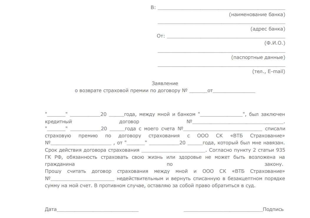 Страховка в Совкомбанке: как отказаться от программы страхования по закону и вернуть деньги