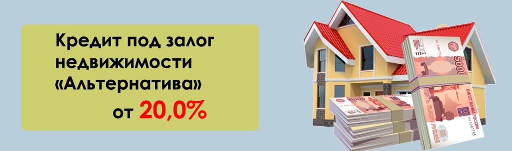 Кредит под залог недвижимости «Альтернатива» в Совкомбанке