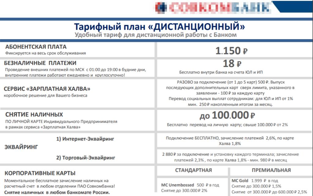 Тарифный план РКО Совкомбанка «Дистанционный»