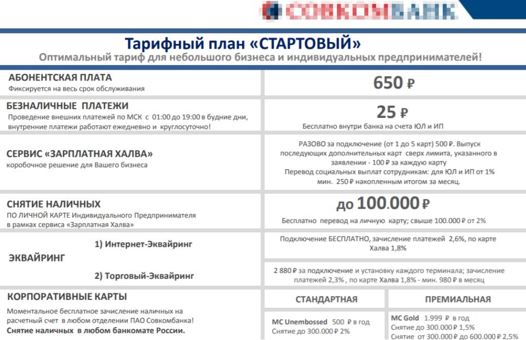 Тарифный план РКО Совкомбанка «Стартовый»