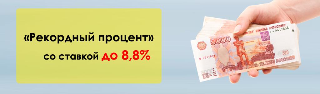 Вклад «Рекордный процент» в Совкомбанке