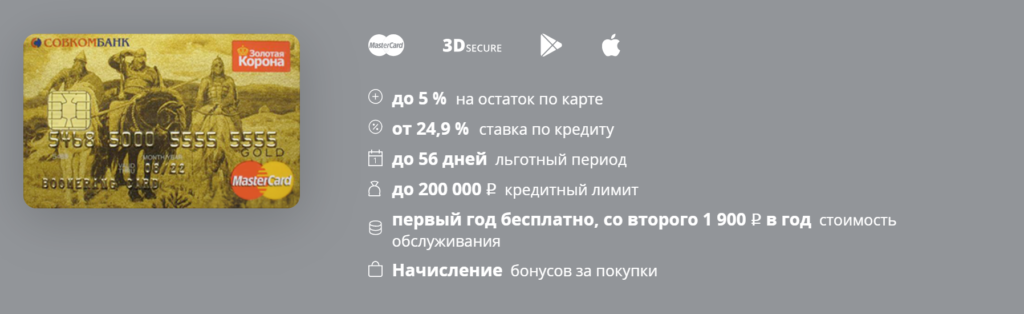 Условия по карте «Золотой Ключ» от Совкомбанка