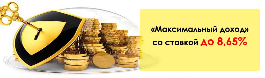 Вклад «Максимальный доход» в Совкомбанке на сегодня