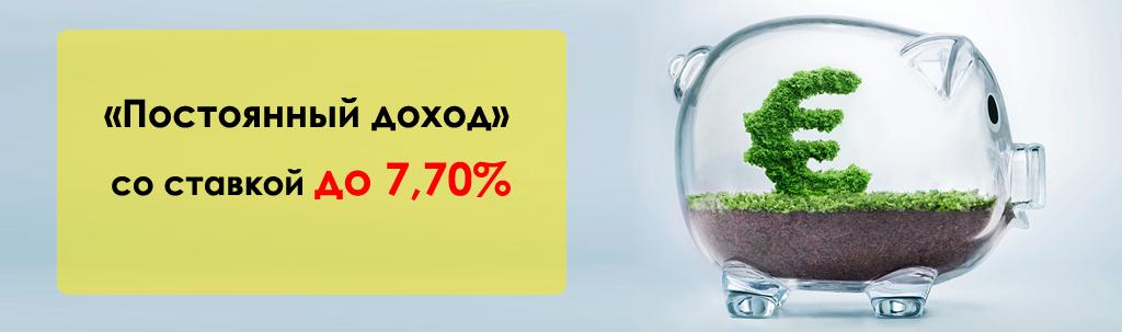 Вклад «Постоянный доход» для пенсионеров в Совкомбанке