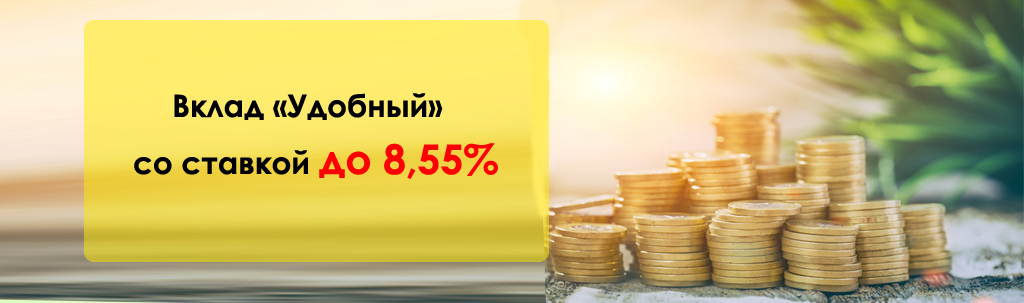 Вклад «Удобный» для пенсионеров в Совкомбанке