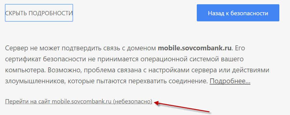 Что делать, если страница outlook web app с почтой для сотрудников Совкомбанка не открылась?