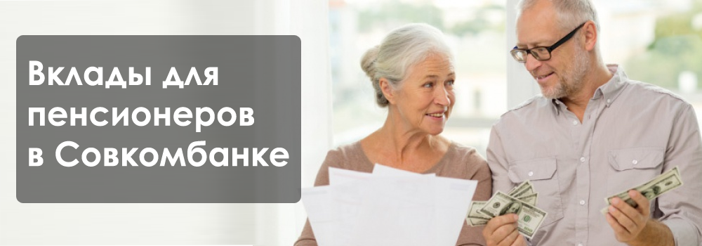 Вклады Совкомбанка на сегодня для пенсионеров
