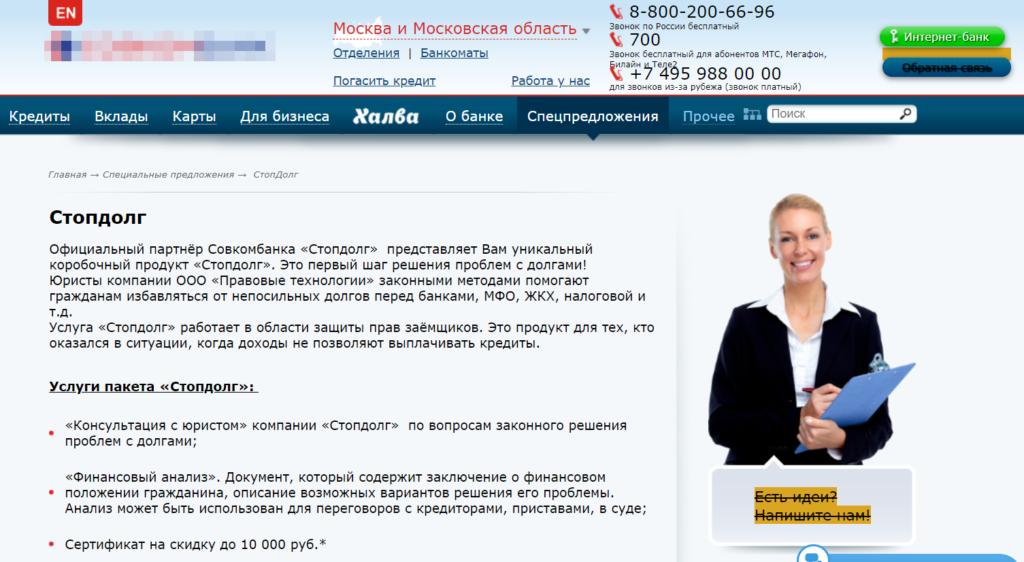 Стопдолг - это официальный партнер Совкомбанка