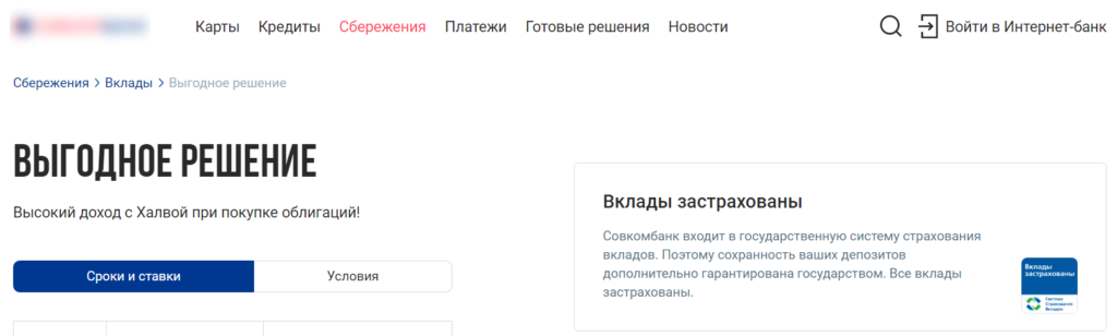 Вклад «Выгодное решение» от Совкомбанка